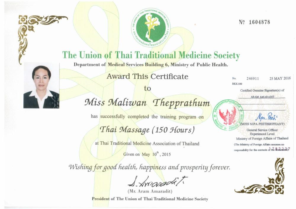 сертификат Ван