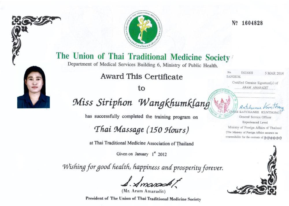 certificate - пын
