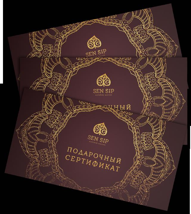 Подарочные сертификаты массажной студии «Sen Sip»