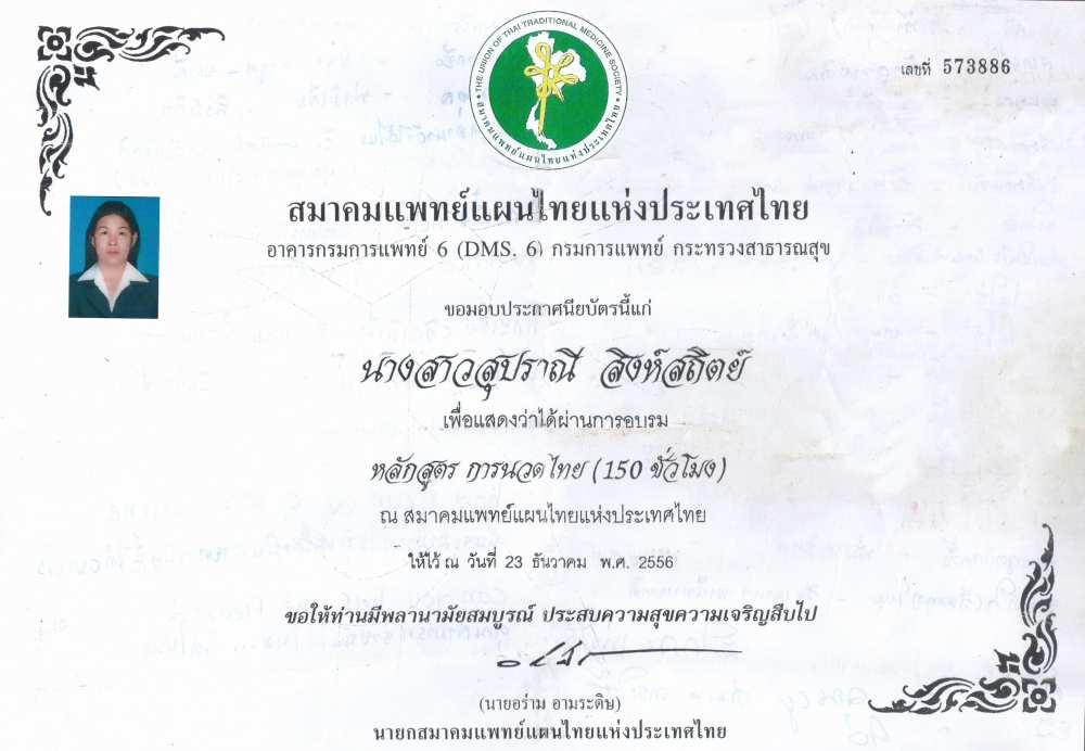 сертификат мастера Ни