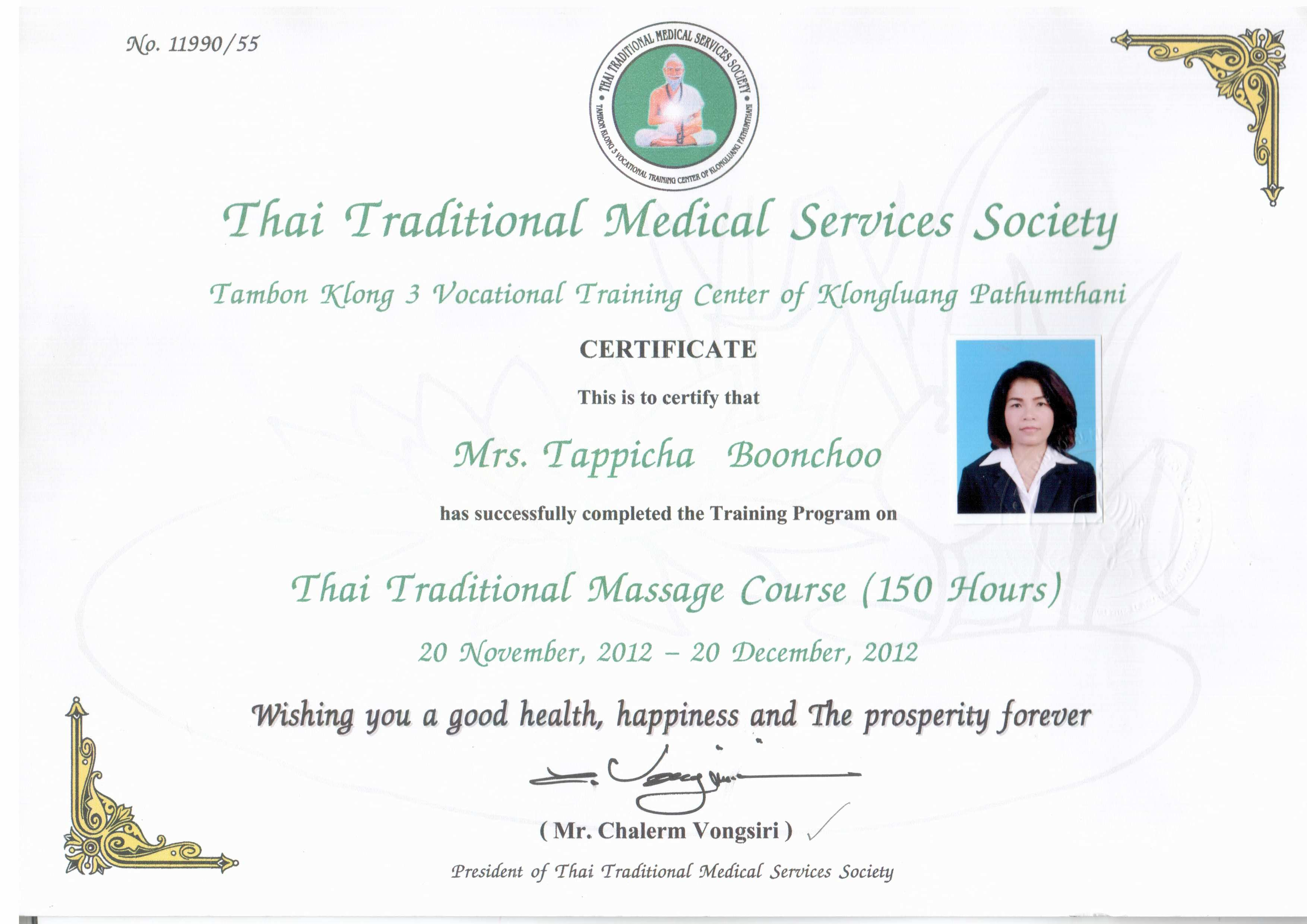 сертификат Мина