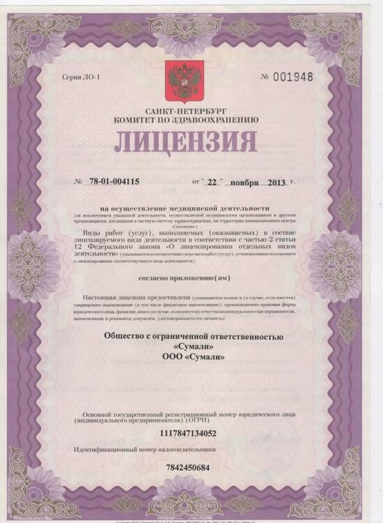 лицензия на осуществление медицинской деятельности - 1 фото