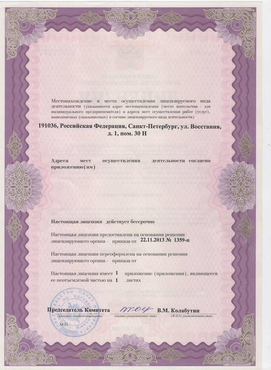 лицензия на осуществление медицинской деятельности - 2 фото
